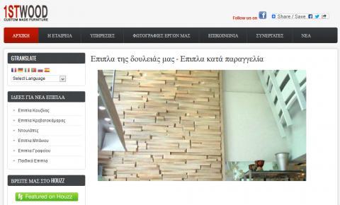 Cabinet maker business old website